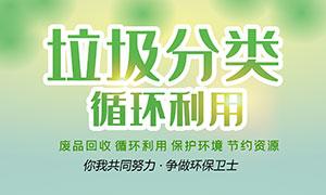 垃圾分类公益宣传海报设计PSD素材
