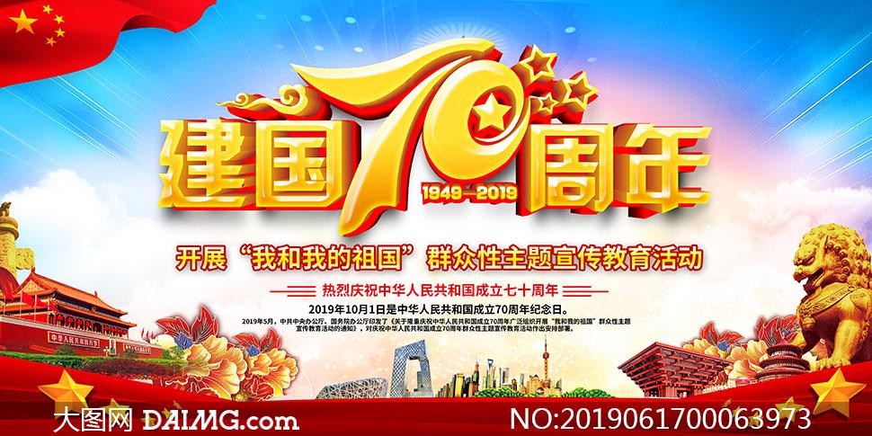 庆祝祖国建国70周年宣传海报 澳门最大必赢赌场