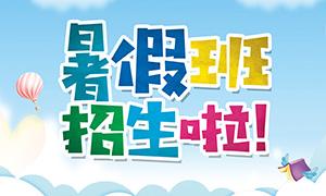 暑假班招生宣传海报设计PSD素材