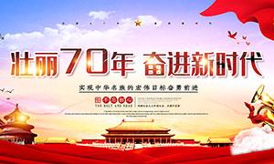 国庆节70周年宣传栏设计PSD素材