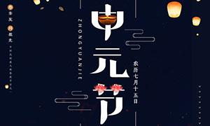 中元节祭拜祖先主题海报PSD素材