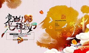 党的光辉岁月建党节海报PSD素材