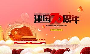 盛世中国70周年华诞PSD素材