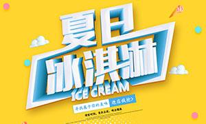 夏日冰淇淋促销海报设计PSD素材