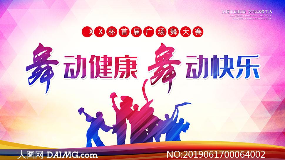 曳舞宣传海报素材_广场舞大赛宣传海报设计PSD源文件_大图网图片素材