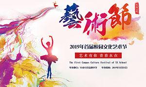 2019校园文化艺术字宣传海报PSD素材