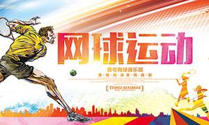 网球运动宣传海报设计PSD源文件