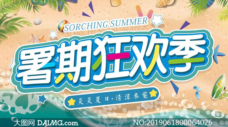 暑期狂歡季活動吊旗設計矢量素材