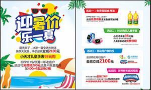 手機店暑假活動DM單設計矢量素材