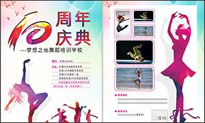 舞蹈培训学校周年庆DM单矢量素材