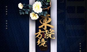 中式庭院地产宣传海报设计PSD素材