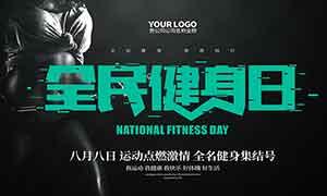 全民健身日宣传海报设计PSD分层素材