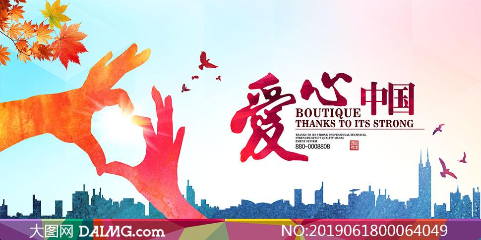 爱心中国慈善宣传海报PSD源文件