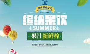 夏季饮品店新鲜果汁宣传海报PSD素材
