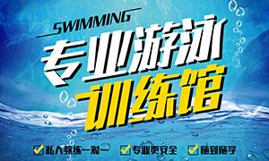 专业游泳训练馆招生海报设计PSD素材