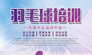 羽毛球培训招生海报设计PSD素材