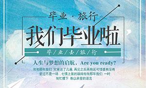 毕业旅行主题活动海报PSD模板