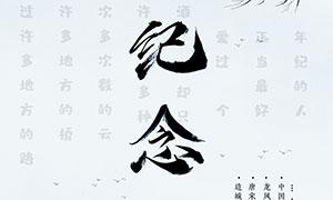 中式纪念名人海报设计PSD素材