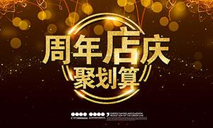 周年庆团购活动海报设计PSD素材