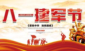 八一建军节主题海报设计PSD源文件