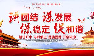 民族团结宣传栏设计模板PSD素材