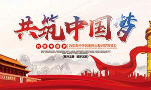 共筑中国梦宣传栏设计PSD素材