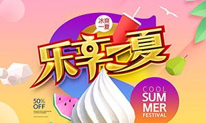 夏季冰淇淋活动海报设计PSD模板