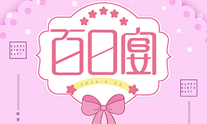 宝宝百日宴宣传海报设计PSD模板