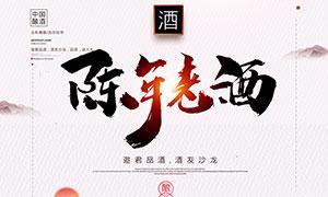 中国传统陈年老酒宣传海报PSD素材