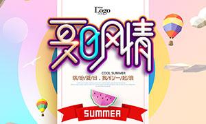 夏日风情主题活动海报设计PSD素材