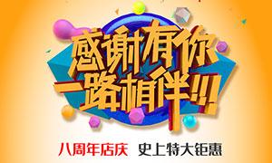 商场八周年店庆促销海报PSD素材