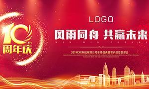 企业十周年活动背景板设计PSD素材