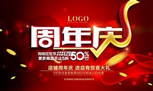 周年庆购物狂欢节海报设计PSD素材