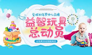 益智儿童玩具促销海报设计PSD素材