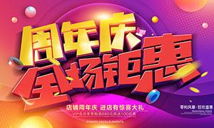 周年庆全场钜惠海报设计PSD素材