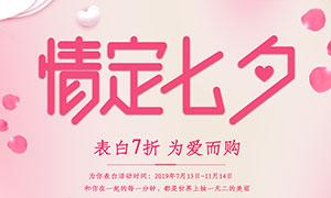 情定七夕商场促销海报PSD素材