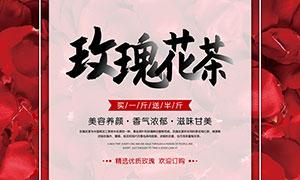 玫瑰花茶宣传海报设计PSD素材