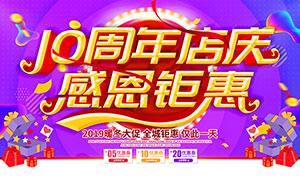 10周年庆店庆感恩钜惠海报设计PSD素材