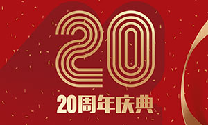 20周年庆典满减活动海报PSD模板