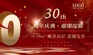 房产公司30周年庆典活动海报PSD素材