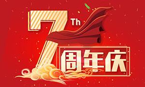 商场周年庆活动海报模板PSD源文件