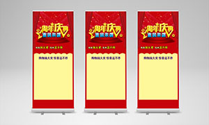 商场周年庆活动展架设计PSD素材