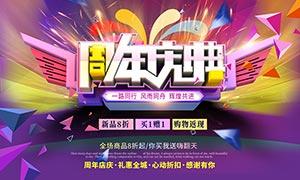 周年庆典商场促销海报设计PSD素材