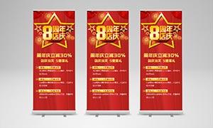 8周年店庆活动展架设计PSD源文件