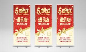 5周年店庆活动展架设计PSD源文件