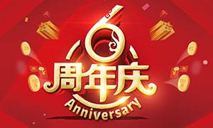 6周年庆欢乐大促销海报PSD素材