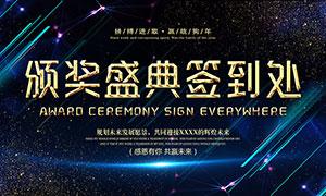 企业颁奖盛典签到处背景PSD源文件