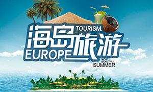 海岛旅游宣传单设计PSD源文件