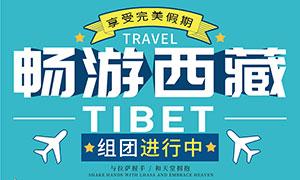 畅游西藏旅游宣传海报设计PSD素材