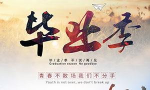 青春毕业季海报设计PSD源文件